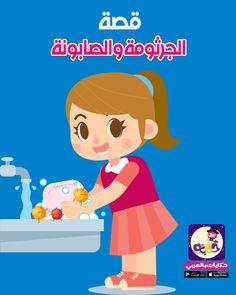Creative Activities For Kids, Kids Learning Activities, Childhood Education, Kids Education, Teaching Kids Respect, Disney Princess Cartoons, Learn Arabic Online, Kids Part, School Cartoon