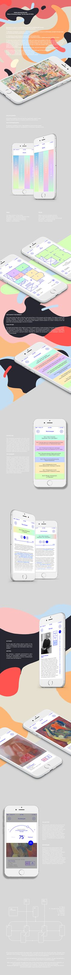Winer of Ukrainian Design: The Very Best Of 2015.Navigation system for the ODESSA MUSEUM OF MODERN ART (guide)The purpose of this product solve a number of problems. 1. Develop a navigation system for a museum that would allow visitors to comfortabl…