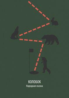 """Курс """"Проектная концептуалистика"""", задание: постер к произведению в эстетике minimal. """"Колобок"""""""