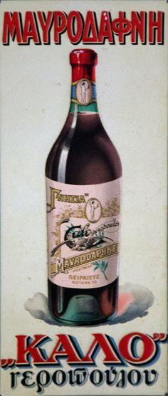 Ιδού καί το βαρύ πυροβολικό,ΜΑΥΡΟΔΑΦΝΗ....ΚΑΛΟγεροπούλου.Εξαιρετική λαμαρινένια διαφήμιση,μάλλον περιοχής Πάτρας.10ετίας ΄60. Vintage Advertising Posters, Old Advertisements, Vintage Posters, Wine Poster, Poster Ads, Vintage Ephemera, Vintage Ads, Old Posters, Bistro Design