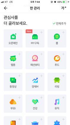 Mobile Ui Design, App Ui Design, Icon Design, User Experience, Korean, Icons, Mood, Inspiration, Biblical Inspiration