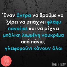 Greek Quotes, Erotic, Funny Quotes, Jokes, Lol, Humor, Instagram Posts, Babe, Funny Phrases