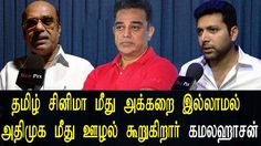 Latest Tamil Cinema News - தமிழ் சினிமா மீது அக்கறை இல்லாமல் அதிமுக மீது ஊழல் கூறுகிறார் கமலஹாசன்தமிழ் சினிமா மீது அக்கறை இல்லாமல் அதிமுக மீது ஊழல் கூறு�... Check more at http://tamil.swengen.com/latest-tamil-cinema-news-%e0%ae%a4%e0%ae%ae%e0%ae%bf%e0%ae%b4%e0%af%8d-%e0%ae%9a%e0%ae%bf%e0%ae%a9%e0%ae%bf%e0%ae%ae%e0%ae%be-%e0%ae%ae%e0%af%80%e0%ae%a4%e0%af%81-%e0%ae%85%e0%ae%95%e0%af%8d/