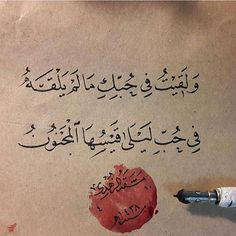 Calligraphy Quotes Love, Arabic Love Quotes, Arabic Poetry, Arabic Words, Roza Imam Hussain, Words Quotes, Sayings, Qoutes, Relationship Quotes