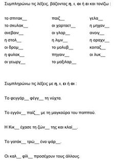 17. Συμπληρώνω τις λέξεις με η,ή ι, ει ή οι Learn Greek, Greek Language, School Themes, School Hacks, Summer School, How To Stay Motivated, Book Activities, Special Education, Grammar