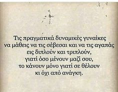 👌👌#oneiragluka 😙 Greek Quotes, Inspirational Quotes, Words, Instagram Posts, Life Coach Quotes, Inspiring Quotes, Quotes Inspirational, Inspirational Quotes About, Horse