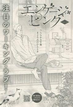 『エンゲージ・ピンク/3』式田奈央