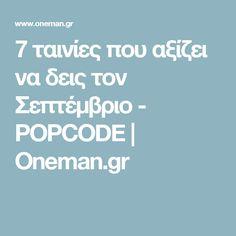 7 ταινίες που αξίζει να δεις τον Σεπτέμβριο - POPCODE | Oneman.gr