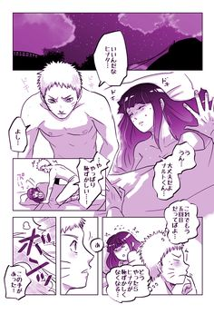NaruHina fan comic. Naruto and Hinata