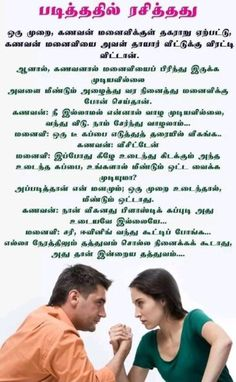 Life Story Quotes, Life Lesson Quotes, Valentine's Day Quotes, Good Life Quotes, Faith Quotes, Life Lessons, Motivational Stories In Tamil, Morning Inspirational Quotes, Single Humor