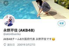 今日からTwitter始めました #Twitter #永野芹佳  #フォローよろしくお願いします... #Team8 #AKB48 #Instagram #InstaUpdate