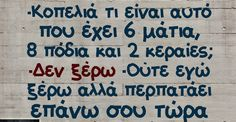 greek quotes Funny Greek Quotes, Funny Quotes, Free Therapy, Have A Laugh, True Words, Just For Laughs, Laugh Out Loud, The Funny, Best Quotes