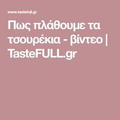 Πως πλάθουμε τα τσουρέκια - βίντεο | TasteFULL.gr Pos, Cooking, Recipes, Holidays, Kitchen, Holidays Events, Recipies, Holiday, Ripped Recipes