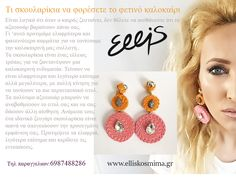 Τερζάκη Έλλη Κόσμημα Κρήτη (@ellitekosmima) | Twitter Crochet Earrings, Make It Yourself, Twitter