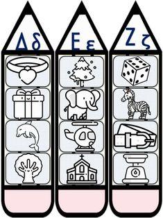 Greek Language, Preschool Learning, Kindergarten, Greek, Kindergartens, Preschool, Preschools, Pre K, Kindergarten Center Management