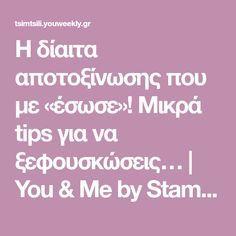 Η δίαιτα αποτοξίνωσης που με «έσωσε»! Μικρά tips για να ξεφουσκώσεις… | You & Me by Stamatina Tsimtsili
