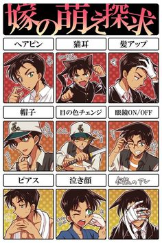 Heiji Expressions