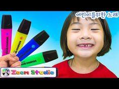 나는 컬러로 노래 해요 + 더보기 | 동요와 아이 노래 | 어린이 교육 - YouTube