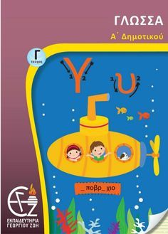 Greek Alphabet, Alphabet Book, Alphabet Letters, Greek Language, School Lessons, First Grade, Special Education, Grammar, Back To School