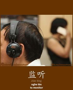监听 - Jiān tīng - nghe lén - to monitor