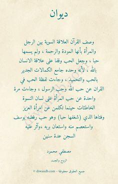 وصف القرآن العلاقة السوية بين الرجل والمرأة بأنها المودة وال ل مصطفي محمود