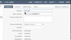 Как изменить название группы Вконтакте (+плейлист)