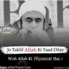 Best Islamic Quotes, Muslim Quotes, Islamic Inspirational Quotes, Religious Quotes, Islamic Qoutes, Islamic Teachings, Islamic Images, New Love Quotes, Secret Love Quotes