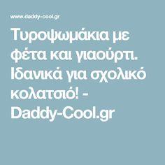 Τυροψωμάκια με φέτα και γιαούρτι. Ιδανικά για σχολικό κολατσιό! - Daddy-Cool.gr Food And Drink, Blog, Recipes, Rezepte, Recipe, Cooking Recipes