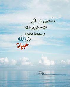 Arabic Quotes, Islamic Quotes, Words Quotes, Qoutes, Allah Names, Duaa Islam, Beautiful Arabic Words, Islamic Pictures, Beautiful Morning