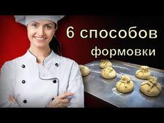 Как делают пироги? 6 рецептов из пекарни у дома... - YouTube Mini Pies, Street Food, Cereal, Breakfast, Youtube, Pies, Mini Pot Pies, Youtubers, Morning Breakfast