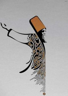 Title:  Shams in the Mirror of Moulana ; Artist: Saeedi, Mehdi