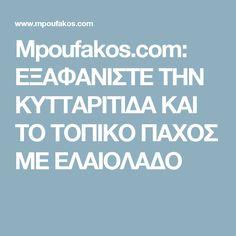 Mpoufakos.com: ΕΞΑΦΑΝΙΣΤΕ ΤΗΝ ΚΥΤΤΑΡΙΤΙΔΑ ΚΑΙ ΤΟ ΤΟΠΙΚΟ ΠΑΧΟΣ ΜΕ ΕΛΑΙΟΛΑΔΟ