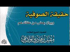 حقيقة الصوفية ... للشيخ الإمام مقبل بن هادي الوادعي رحمه الله - YouTube