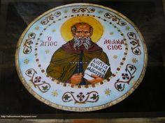 Κόλλυβα pour la fête de St Athanase, Père de l'Eglise