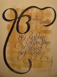 'CALLIGRAPHY' by Kamaljeet Kaur. This is handwritten gurbani on paper.in acrylics Sikh Quotes, Gurbani Quotes, Punjabi Quotes, Qoutes, Truth Quotes, Guru Granth Sahib Quotes, Shri Guru Granth Sahib, Guru Nanak Ji, Nanak Dev Ji