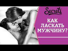 Как ласкать мужчину? Мануальные техники – Советы сексолога [Secrets Center] - YouTube U & I, The Secret, Life Hacks, Massage, Health Fitness, Relationship, Youtube, Education, Foot Massage