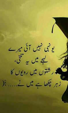 Nice Quotes In Urdu, Poetry Quotes In Urdu, Sufi Quotes, Best Urdu Poetry Images, Urdu Poetry Romantic, Love Poetry Urdu, Islamic Love Quotes, Islamic Images, Islamic Messages