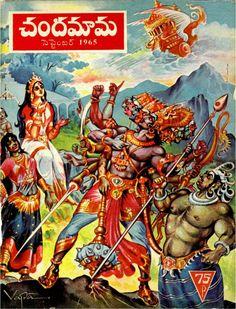 Raja Ravi Varma, Sri Rama, Ganesha Art, Indian Paintings, Indian Art, Shiva, Indian Beauty, Magazine Covers, Female Art