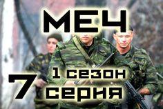 Сериал Меч 7 серия 1 сезон (1-25 серия) - Русский сериал HD