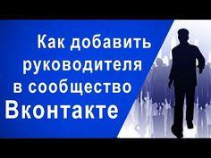 Как добавить руководителя в сообщество Вконтакте