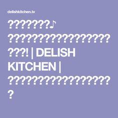 ほかほか温まる♪ 牛肉としいたけのピリ辛クッパのレシピ動画!   DELISH KITCHEN   料理レシピ動画で作り方が簡単にわかる