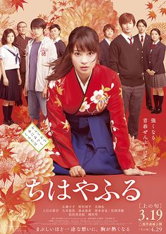 Chihayafuru Part 1 2016 The film follows Chihaya  who always dreams of being the world champion of karuta since she is a little girl. She spends all time, love and passion for managing a karuta club. She hopes to team up with her childhood friends to become the strongest team.