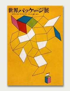 Isao Arimoto / Poster for an international exhibition of packaging held in Tokyo  Graphis Annual 61/62