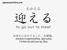 #japan #word #japanese #learn #study #vocabulary #practice #exercise #remember #memorize #example #resource #grammar #jlpt #kanji #anime #manga #flashcard japanesetest4you.com