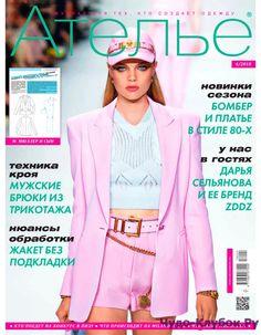 Журнал по вязанию, онлайн, скачать АТЕЛЬЕ 4 2018 Продолжение от 51 АТЕЛЬЕ 4 2018