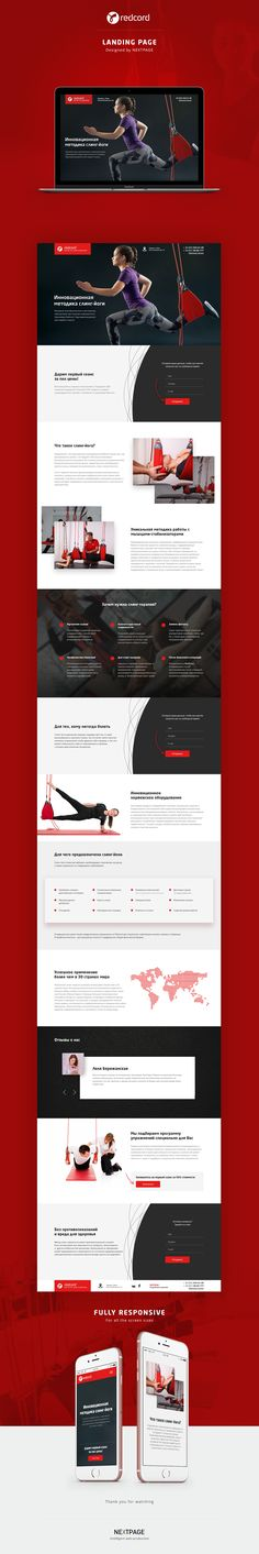 Minimalistic and modern Landing page for Redcord Ukraine.Site of the Day 19 May 2016 - bestcss.in