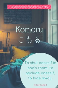 japanese words introverts