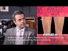 Αγγειολόγος Αθήνα | Αγγειοχειρούργος Αθήνα Koi