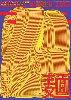 Exhibition Poster: Noodle World. 2013 Japanese Exhibition Poster: Noodle World. Exhibition Poster: Noodle World. Graphic Design Posters, Graphic Design Typography, Graphic Design Inspiration, Event Poster Design, Japanese Typography, Type Posters, Poster Designs, Graphic Designers, Creative Inspiration