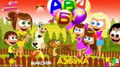 Maxim i Azbuka | Максим и Азбука | Maxim Learns Serbian ABC (2014) Alpha...